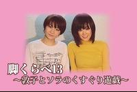 脚くらべ13 ~敦子とソラのくすぐり遊戯~