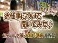 【求人募集】仙台人気エステ店で働く女の子にお仕事の事について聞いてみました♪【高収入】